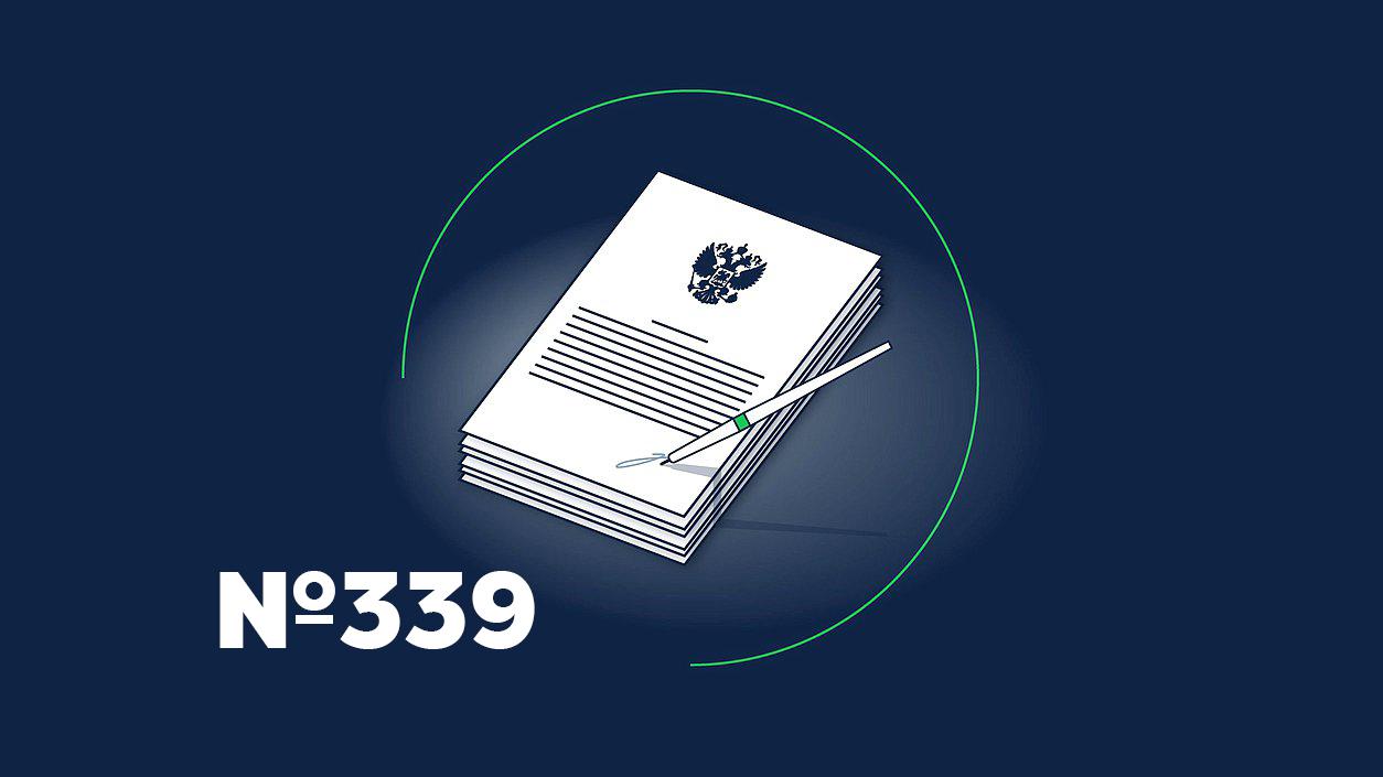 Приказы 339