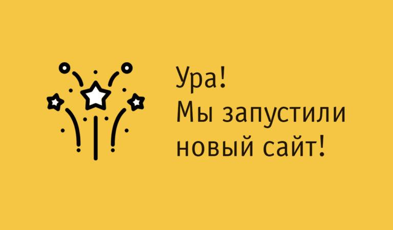 Открытие нового сайта МиРЭП!